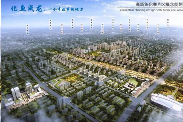 """""""百年鱼化""""将重新定义 西安高新鱼化寨片区规划鸟瞰图"""