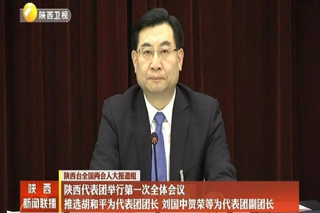 陕西代表团举行第一次全体会议