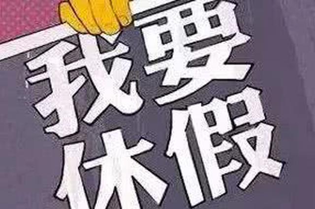 住陕全国政协委员建议延长春节假期