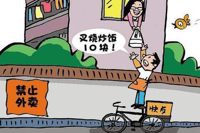 """西安高校开通校内""""外卖平台"""" 广受师生欢迎"""