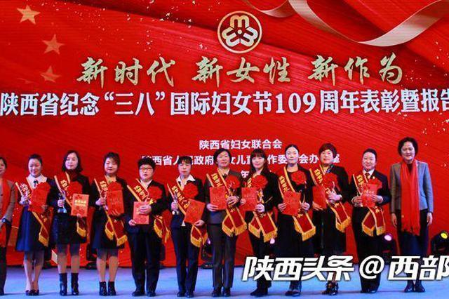 纪念国际妇女节109周年 陕西这10人获评三八红旗手