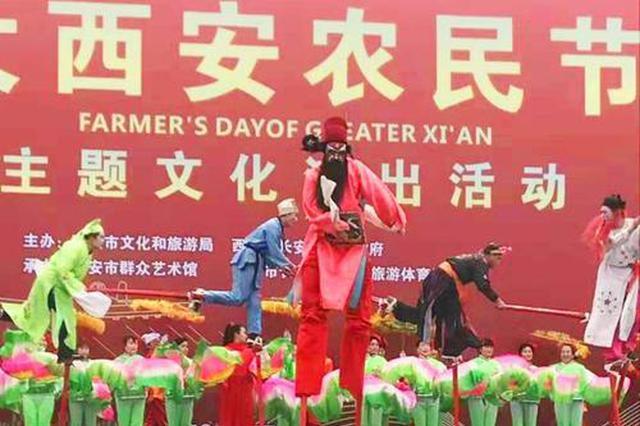 西安制定全国首个农民节活动地方标准