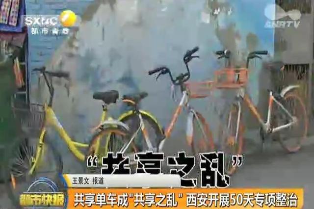 """共享单车成""""共享之乱"""" 西安市开展为期50天专项整治"""