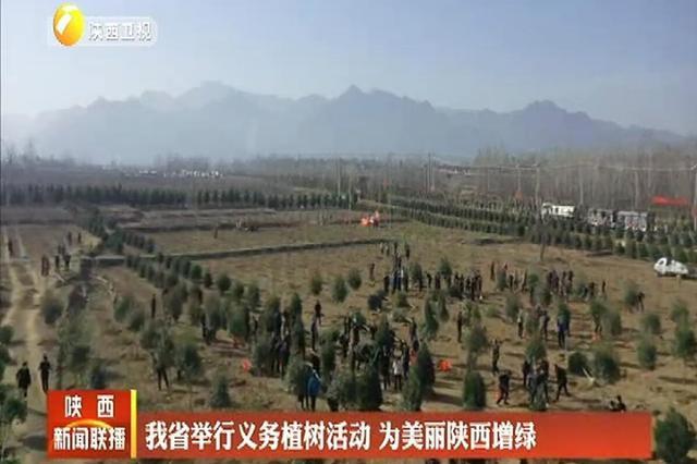 陕西省举行义务植树活动 为美丽陕西增绿