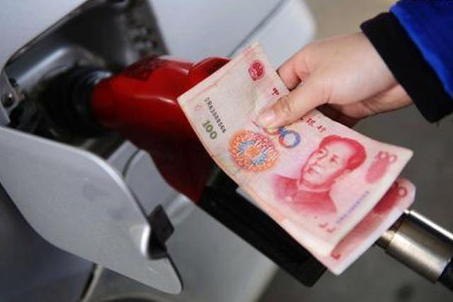 国内成品油调价迎来年内首轮搁浅 油价本次不调整