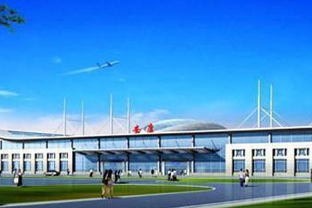 安康机场等重点项目稳步推进 确保国庆节试飞