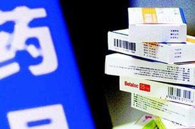 安康严打市场监管 罚没458万元移交20起药品领域案件
