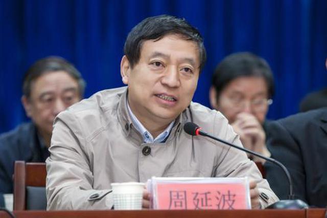 西安思源学院董事长周延波被责令辞去陕西政协委员