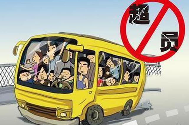 核载19人实载37人 临潼一客车司机涉危险驾驶罪被拘