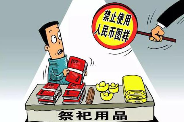 记者调查:西安殡葬品市场仍在售人民币图样祭祀品