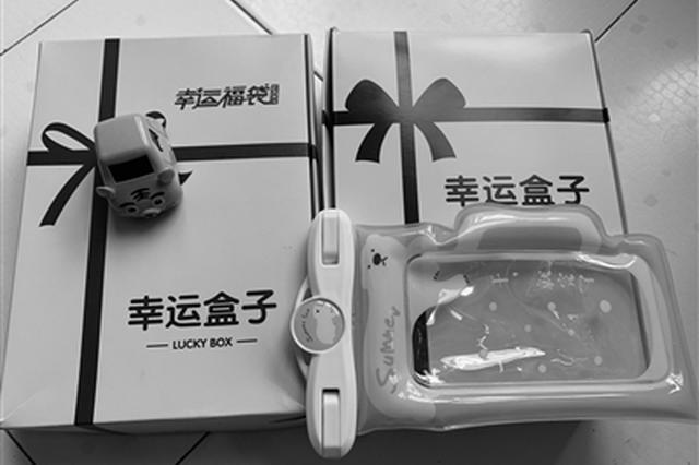 花30元得个三无玩具 幸运盒子兜售伪劣商品涉违法