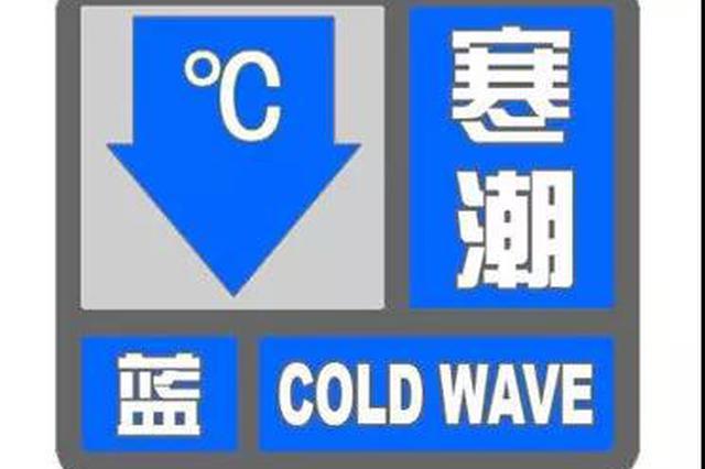 陕西省气象台发布寒潮蓝色预警 气温满30减15来了