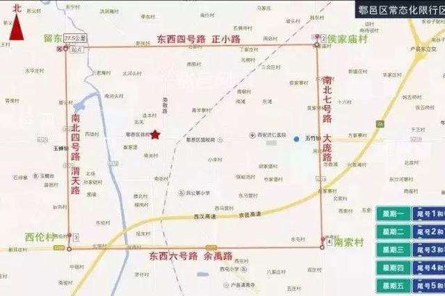 最新通告:鄠邑区将与西安同步限行