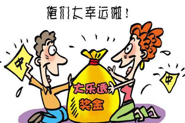 西安、渭南购彩者喜领大乐透超百万元 追加二等奖