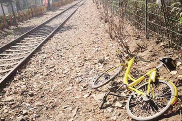 共享单车弃置铁路边 铁警提醒:任性行为需担责