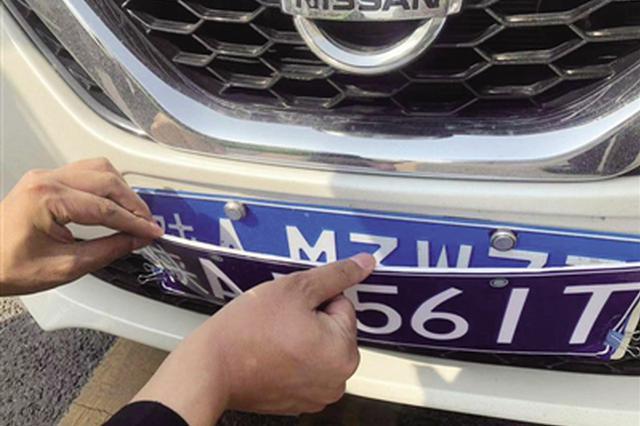 为逃停车费男子网购多套假车牌 被行政拘留15日