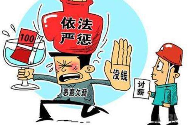 法院直播庭审过程 40名农民工讨回21万余元血汗钱