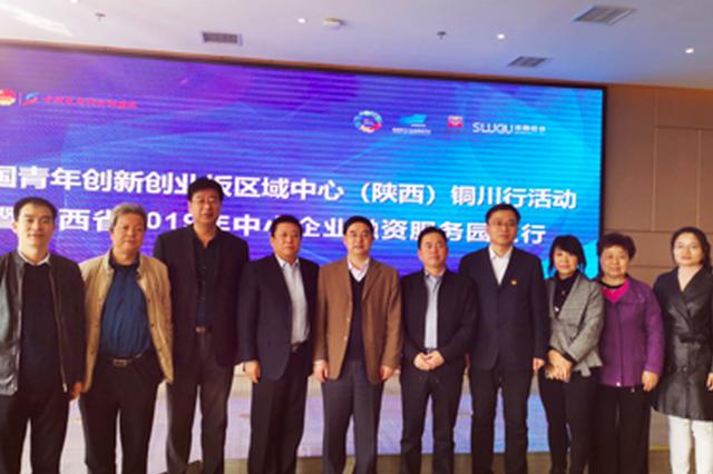 陕西省2019年中小企业融资服务园区行活动 成功举办