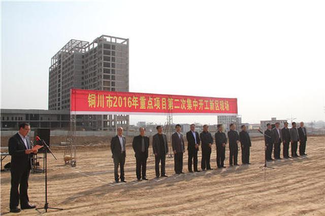 铜川71个重点项目集中开工 总投资168.32亿元