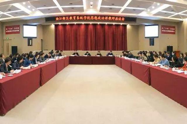 曲江新区教育系统组织召开学校思想政治课教师座谈会