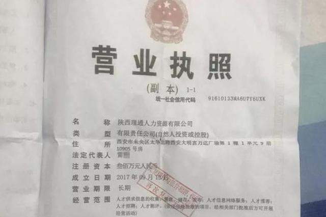 警惕!西安人朋友圈新骗局 58人被骗上百万!