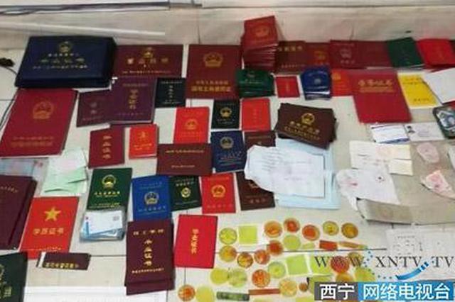 长安警方捣毁一假证窝点 查获3200余件假证、印章