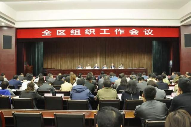 雁塔区组织工作会议召开