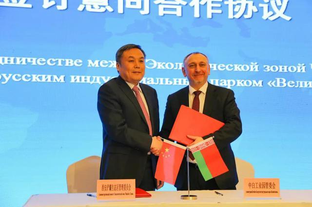 中国-白俄罗斯工业园代表处入驻浐灞