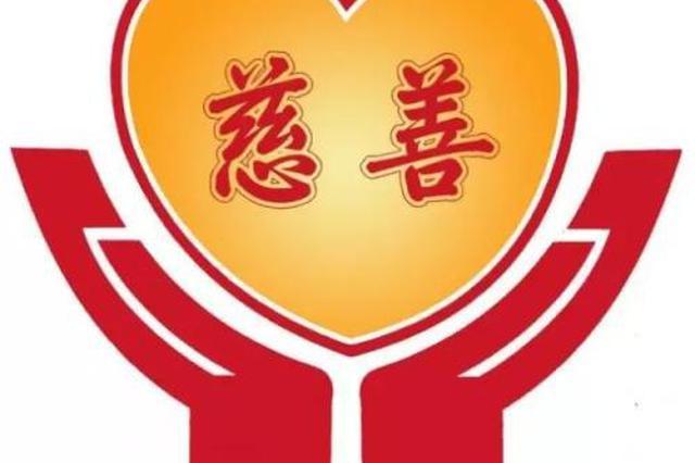 陕西拟出台实施慈善法办法 省政府设立慈善奖