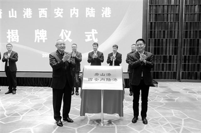 陆海联运再添新动力 唐山港在西安港设立内陆港