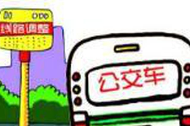 186路405路公交线路调整 市民请留意乘车地点变化