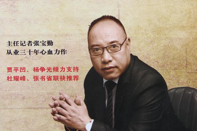 张宝勤新闻作品与研究集《求证人生》出版