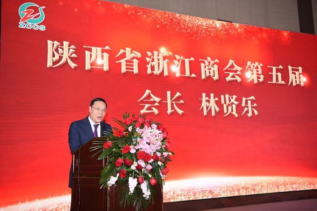 陕西省浙江商会隆重举行第五届一次会员大会