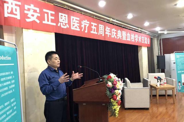 西安正恩医疗心血管病防治交流会在西安举办