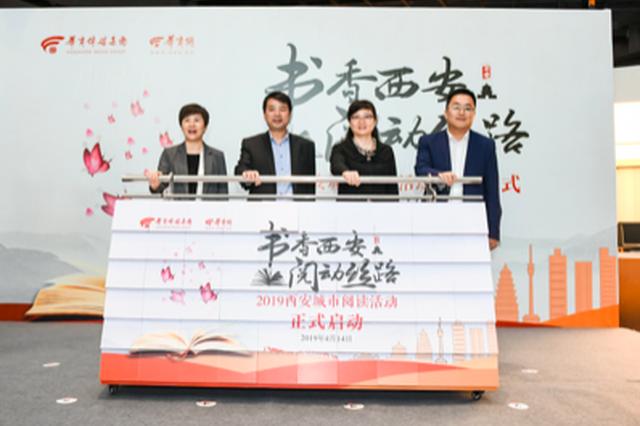 """""""书香西安 阅动丝路""""2019西安城市阅读活动成功举办"""