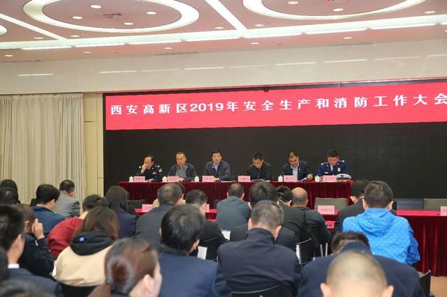 高新区召开2019年安全生产和消防工作大会