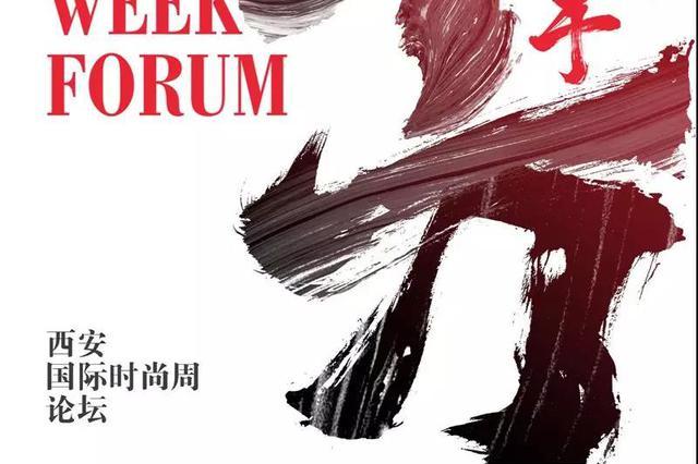 今晚开幕!西安国际时尚周5大亮点抢先看(内附直播通道)