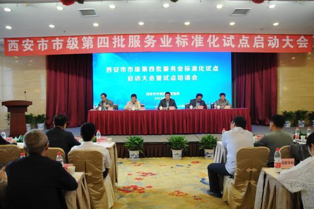 市级第四批服务业标准化试点启动大会召开