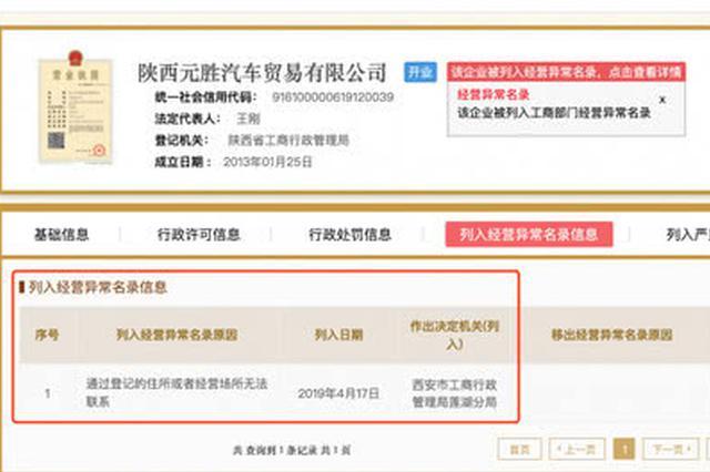"""西安奔驰维权事件:收金融服务费的元胜公司""""失联"""""""