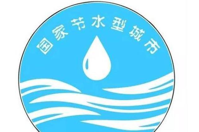 西安达到省级节水型城市标准 将提高水功能区达标率