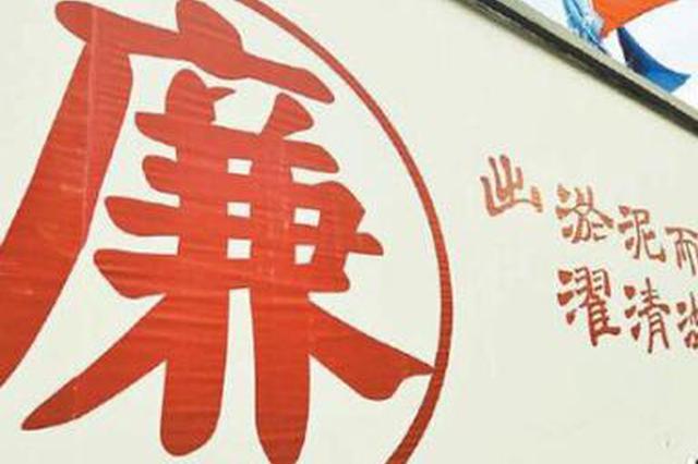 """省纪委监委召开警示教育大会 主动净化""""朋友圈"""""""