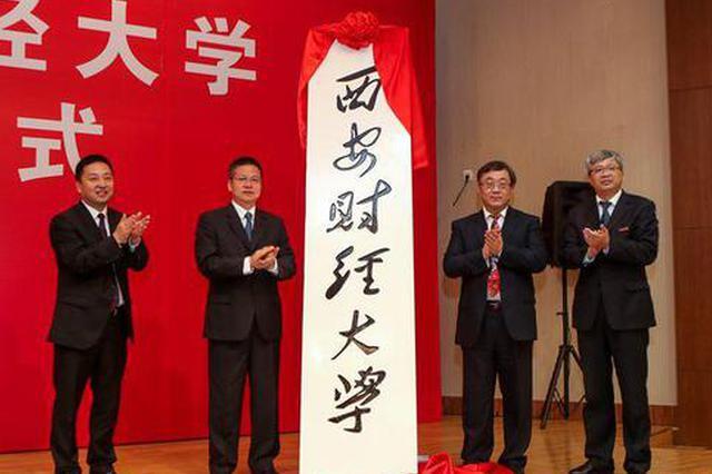 西安财经大学正式揭牌 特色鲜明与高水平成发展关键词