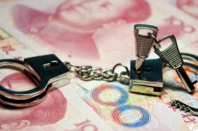 私吞58万余元货款 西安一公司经理获刑1年又10个月
