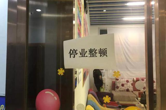 停业整顿!西安一康复机构疑似粗暴对待自闭儿童!