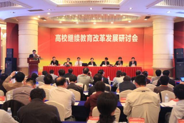 陕西省高校继续教育校外教学站点管理办法公布
