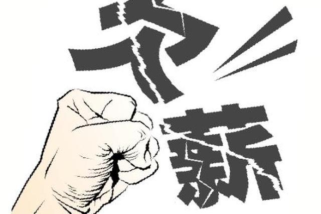延长县300多名特岗教师遭欠薪 官方称正核查金额