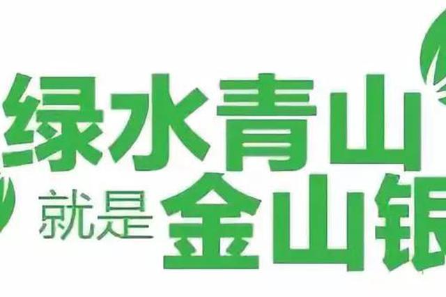 保护秦岭丨为秦岭生态环境保护贡献一份力量!