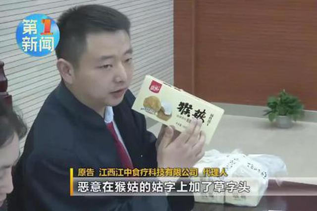 """猴姑和猴菇闹上法庭!江中公司诉咸阳一食品厂""""傍名牌"""""""