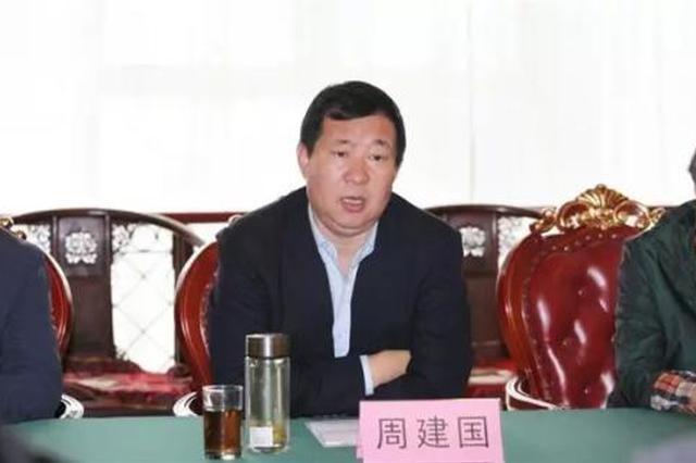 榆林市横山区原区委副书记、区长周建国被依法逮捕