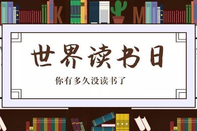 与大咖零距离!2019曲江阅读周活动明日开启
